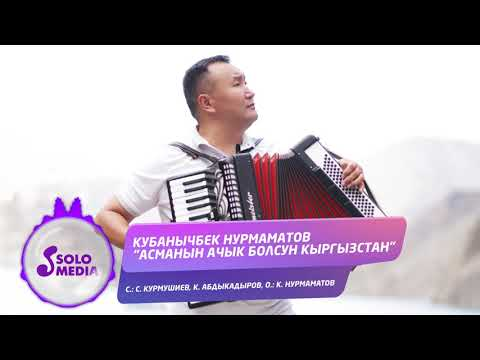 Кубанычбек Нурмаматов - Асманын Ачык Болсун Кыргызстан