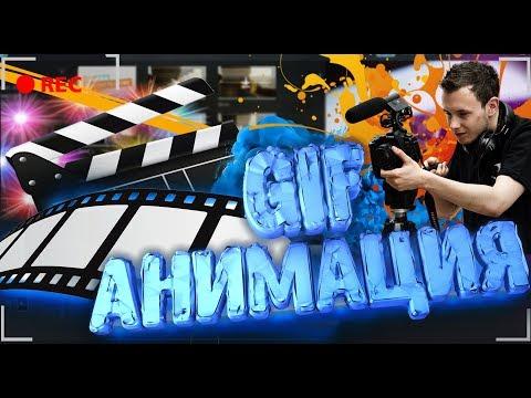 как создать gif анимацию онлайн из фото или видео.