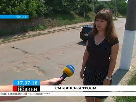 ТРК ВіККА: Через рух вантажівок розбитими дорогами в смілян тріщать будинки