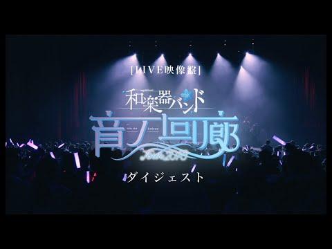 和楽器バンド / 「TOUR 2018 音ノ回廊 -oto no kairou-」全曲ダイジェスト