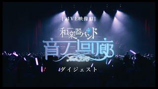 待望のNew Singleは、最新アルバム「オトノエ」から トリプルタイアップ...