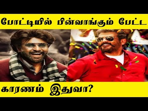 Viswasam Vs Petta | Rajini is back in Pongal competition | Petta Updates | Rajini | Trisha