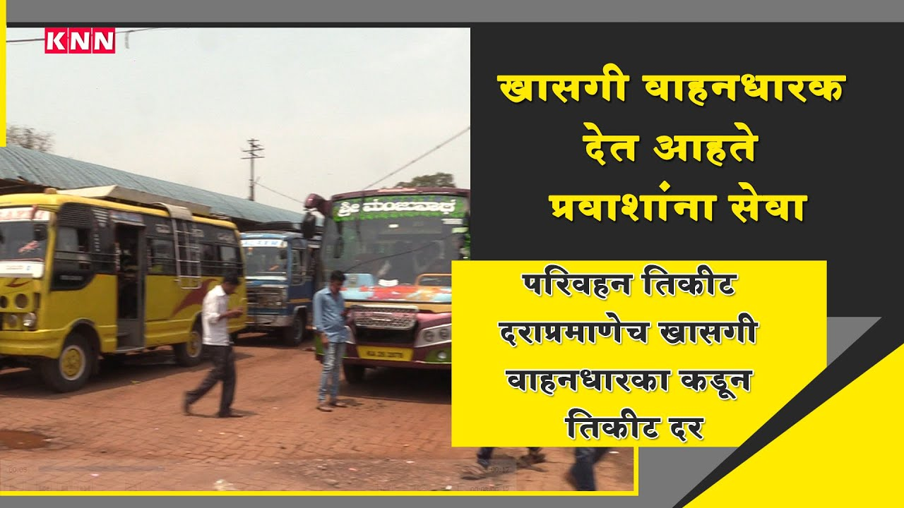 Private Transport Service Providers Charging People As Per KSRTC Charges As KSRTC Workers On Strike