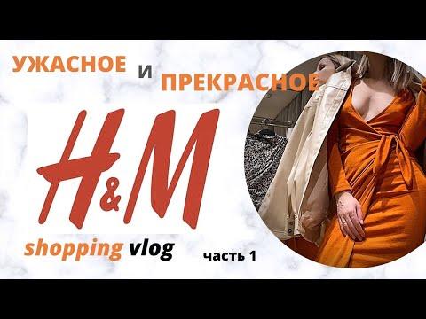 ЧТО КУПИТЬ В H&M. Shopping Vlog. Ч1