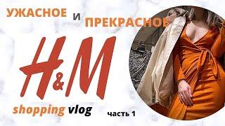 ЧТО КУПИТЬ В H M Shopping vlog Ч1