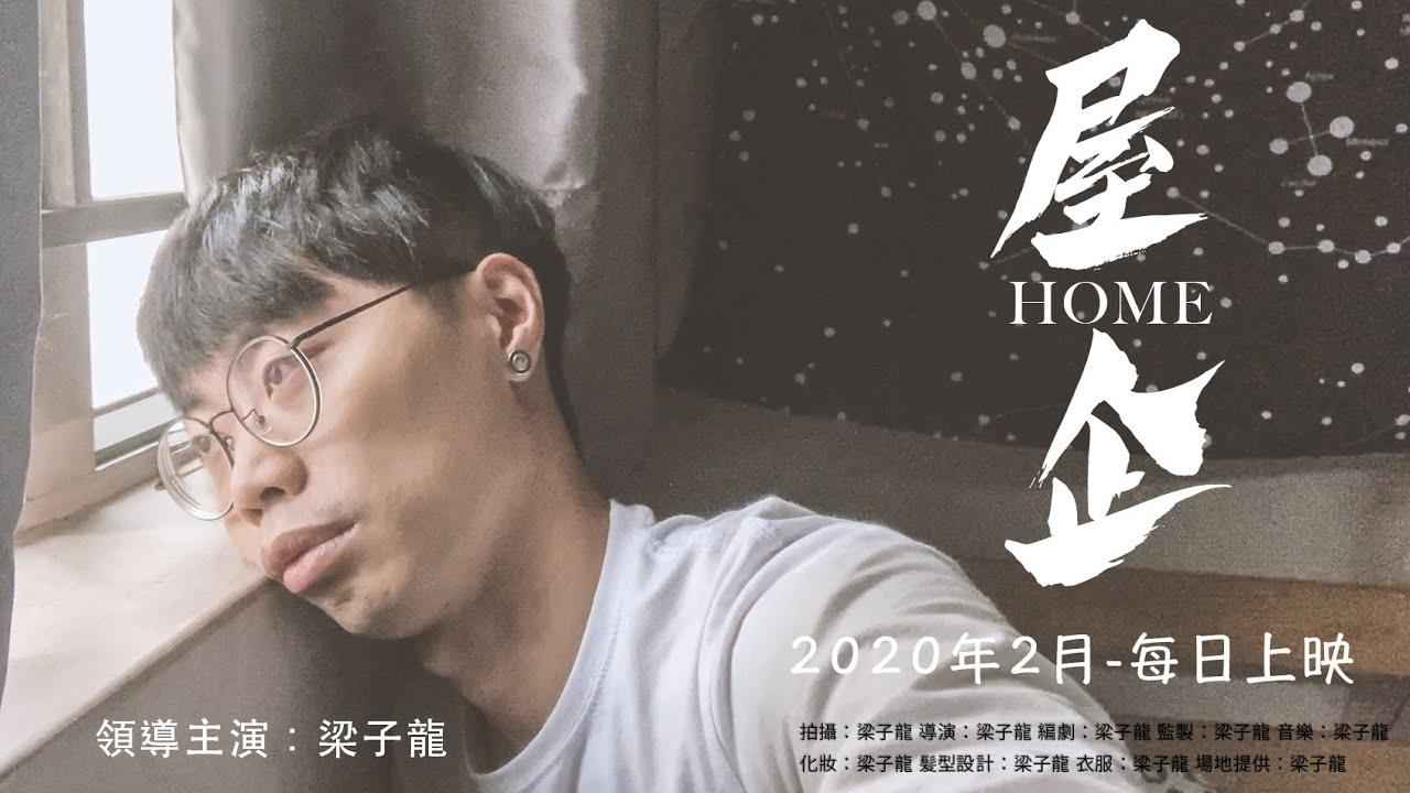 龍哥音樂臺 屋企(短版)HOME (SHORT VER.) 諗左好耐最後決定最深情的想問你之作 - YouTube