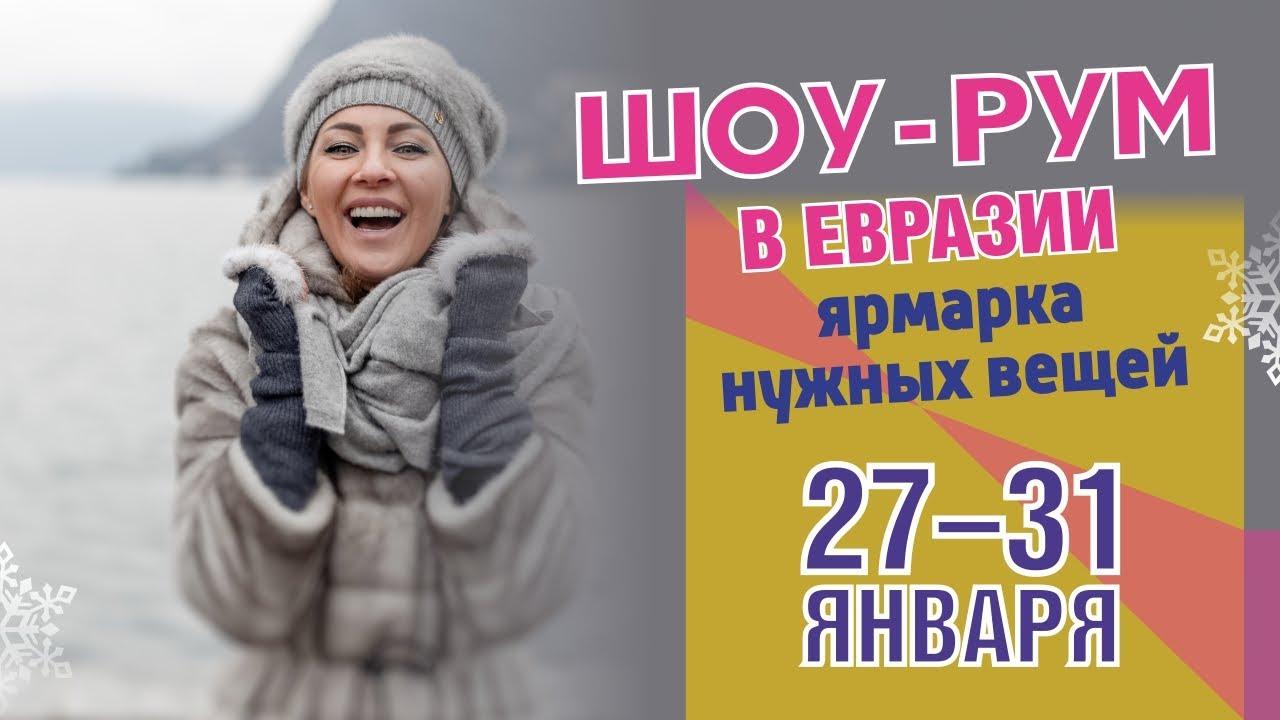 Большой выбор зимней одежды и обуви, аксессуаров от производителей России и стран ближнего зарубежья
