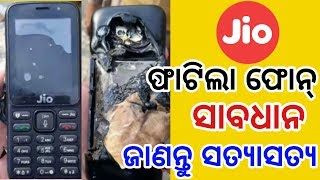 Jio Phone Blast . See the Video Get the Truth. Odia Tech Support. OTS