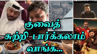 A Day in Kuwait Travel Vlog |Tamil part 1