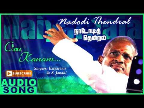 Oru Kanam Song | Nadodi Thendral Tamil Movie Songs | Karthik | Ranjitha | Ilayaraja | Music Master