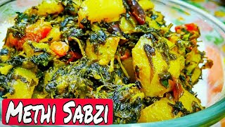 Methi ki masala sabzi/Easy Quick and very Delicious *By Zaika e lucknow