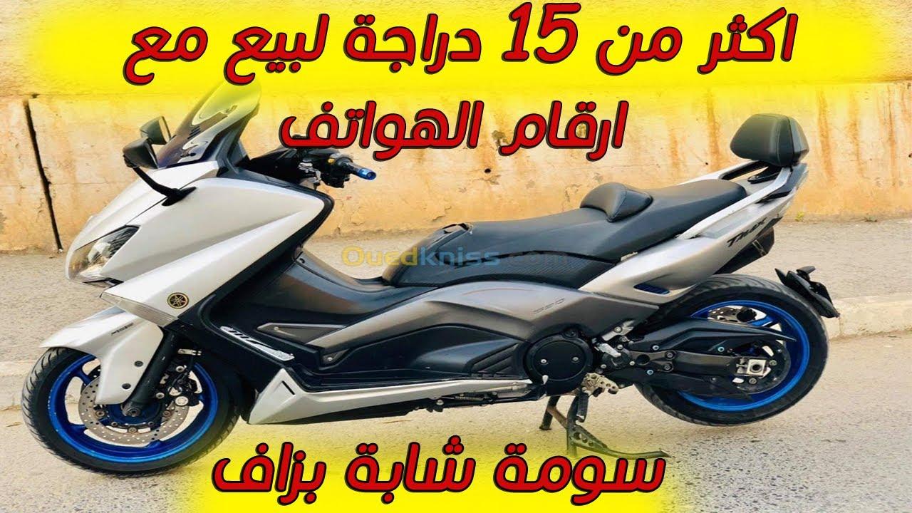 سوق الدرجات النارية في الجزائر مع ارقام الهواتف 2020