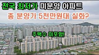 초급매 미분양아파트 평당 200만원대 특별할인 땡처리아파트