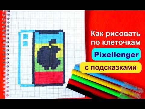 Айфон 11 IPhone 11 Как рисовать по клеточкам  How To Draw Pixel Art