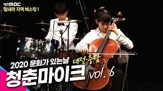 [힘내라 지역 버스킹] 대전·충남 vol.6 | 202…