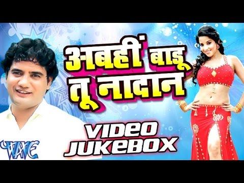 अबही बाड़ू तू नादान - Abahi Badu Tu Nadan - Video JuekeBOX - Ram Sawroop - Bhojpuri Hot Songs
