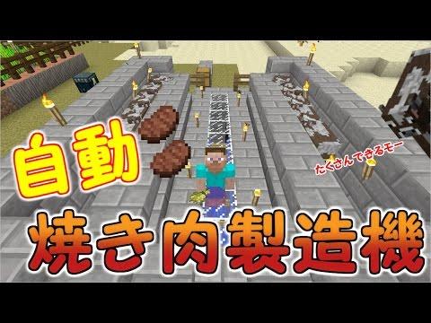 【マイクラ】牛さんの自動焼き肉製造機!ステーキ食べ放題!?【パート85】PS4ゆっくり実況