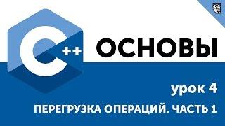 Основы ООП C++. Урок 4. Перегрузка операций. Часть 1