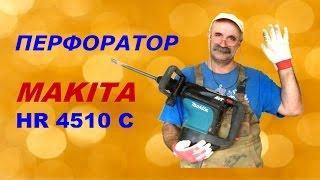 Наш инструмент/Перфоратор SDS Max Makita 4510C/Обзор и тест