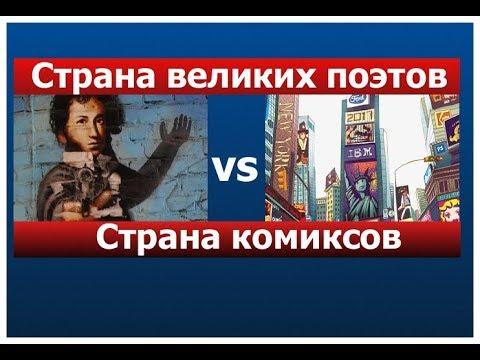 Москва vs Нью-Йорк МЕТРО В МОСКВЕ
