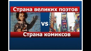 Метро Белорусская Москва vs Times Square Нью-Йорк