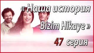 « Наша история / Bizim Hikaye » – 47 серия, описание и фото #звезды турецкого кино