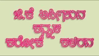 Suryangu candrangu karaoke song, from movie Shubhamangal