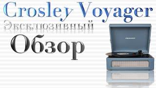 ОБЗОР CROSLEY VOYAGER! ЕДИНСТВ…