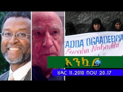 EthioTube Ankuar : አንኳር - Ethiopian Daily News Digest | November 20, 2017