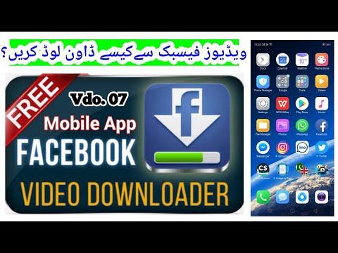 Facebook video downloader, best mobile app in urdu / hindi by |Arham| ,  Vdo  07