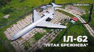 Іл-62  - 'літак Брєжнєва' під Києвом