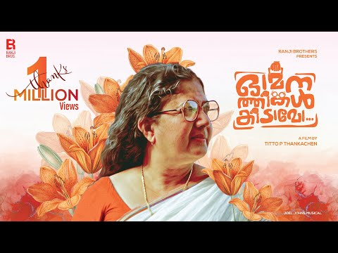 Omanathinkal Kidavo Short Film | Titto P Thankachen | Joel Johns | Ranji Brothers