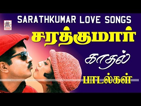 SarathKumar Love songs சரத்குமார் காதல் பாடல்கள்