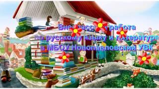 Внеклассная работа по развитию русского языка и литературы