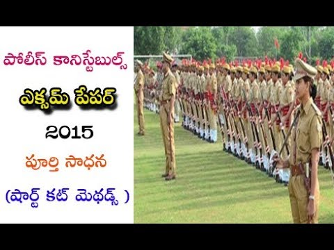 Police Constable Complete Exam  Paper Explanation     model paper by  manavidya