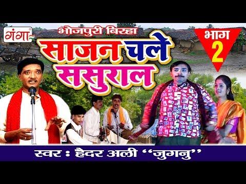 साजन चले ससुराल (भाग-2) - Superhit Bhojpuri Birha 2017 || Haider Ali Jugnu