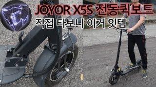 JOYOR X5S Y5S 전동 퀵보드 스펙 놀라워 실제 사용 후기