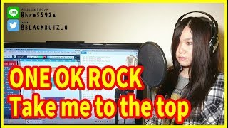 Take me to the top / ONE OK ROCK(cover)