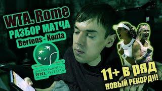 WTA Rome. Bertens - Konta. Italian Open. 11+ в ряд!!!
