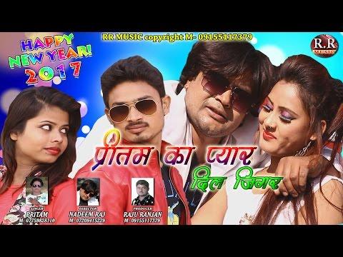 HD DIL JIGAR | दिल जिगर । HD NAGPURI SONG 2017 | Nadeem Raj | Pritam