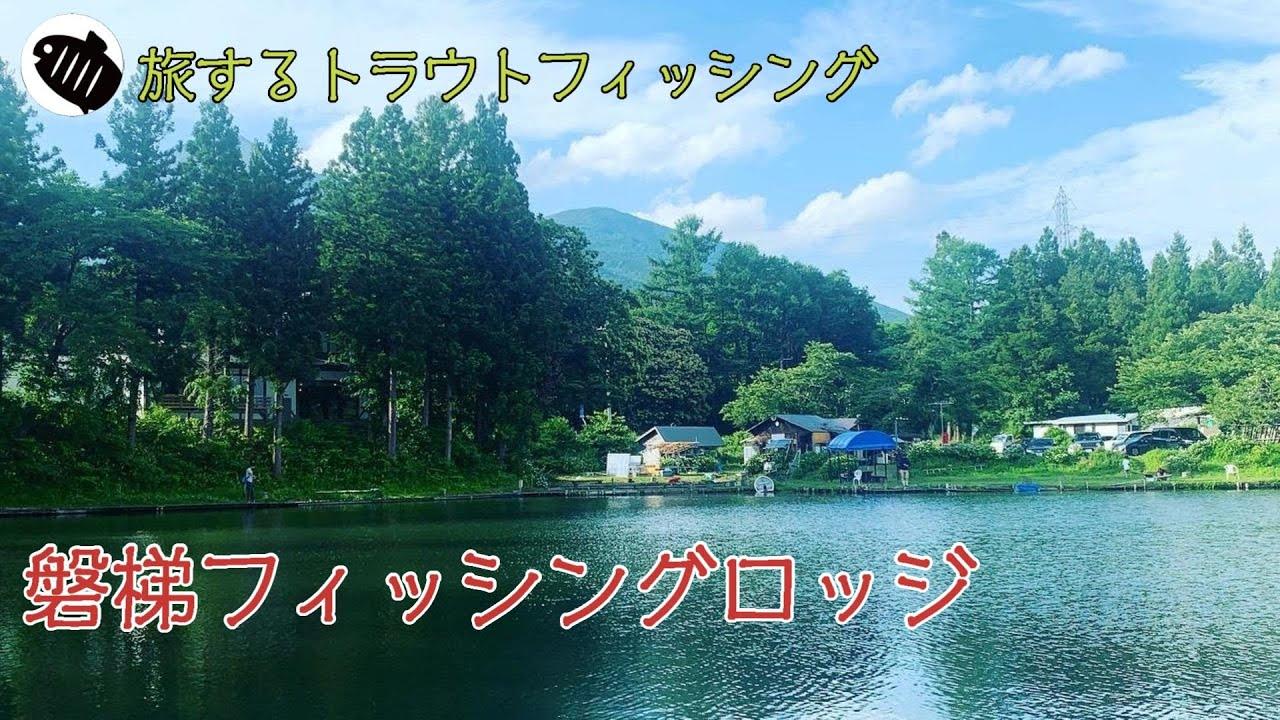 【エリアトラウト】旅するトラウトフィッシング 磐梯フィッシングロッジ