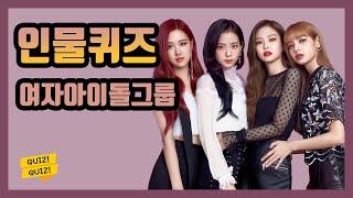 인물퀴즈 여자 아이돌그룹 맞히기 라떼는 핑클, 요즘엔 ??