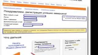 Как собрать Яндекс Деньги на свой проект  видео инструкция