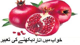Khwab Main Anar Dekhne Ki Tabeer | Anar Dekhna Aur Khana By Maulana Hafiz abdul Fatah