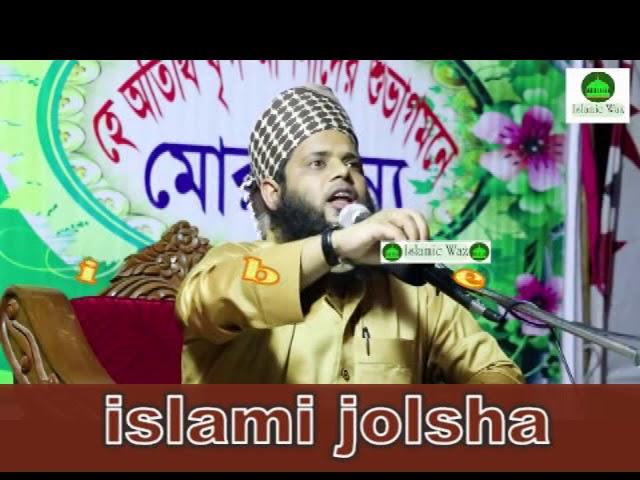 New Bangla Waz 2018 Mufti Habibullah Solaimani, published by Islami jolsha