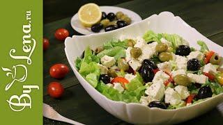 Греческий Салат - Рецепт классического греческого салата!