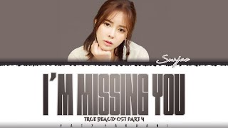 SUNJAE (선재) – 'I'M MISSING YOU' (TRUE BEAUTY OST PART 4) Lyrics [Color Coded_Han_Rom_Eng]