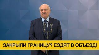 Лукашенко: Россия закрыла границу, а люди как ездили, так и ездят – только не по прямой, а в объезд!