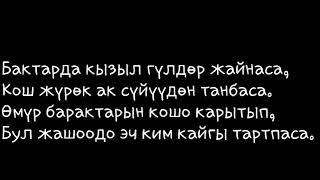 Караоке-Омур ай,Омур ай / Мурадил Данияров.