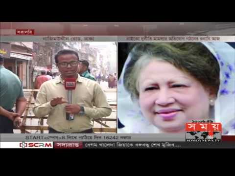 Khaleda Zia | খালেদাকে নেয়া হচ্ছে কোথায়? | সরানো হচ্ছে তার ব্যবহৃত জিনিসপত্র